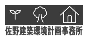 静岡県 富士市 住宅・建築 設計監理 佐野建築環境計画事務所のサイト